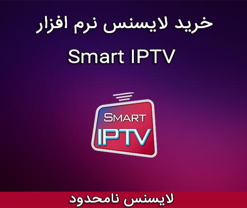خرید IPTV, خرید آیپی تیوی, فروش iptv, فروش آیپی تیوی, خرید آیپی تی وی, فروش آیپی تی وی, آیپی تیوی, آیپی تی وی, پخش آنلاین, پخش زنده, فروش لایسنس Smartiptv, smart iptv, خرید لایسنس نرم افزار Smart IPTV, خرید لایسنس Smart IPTV, لایسنس Smart IPTV, اسمارت ایپی تیوی