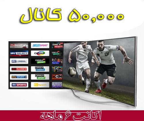 خرید IPTV, خرید آیپی تیوی, فروش iptv, فروش آیپی تیوی, خرید آیپی تی وی, فروش آیپی تی وی, آیپی تیوی, آیپی تی وی, پخش آنلاین, پخش زنده